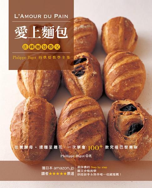 愛上麵包:法國麵包教父的烘焙教學全集
