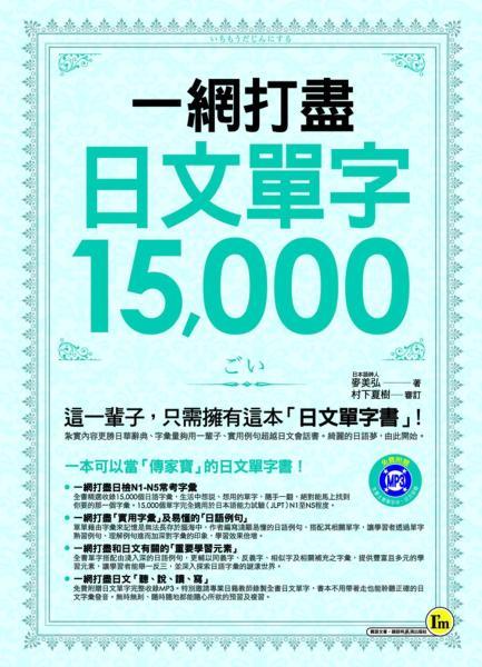 一網打盡日文單字15,000(附1MP3)