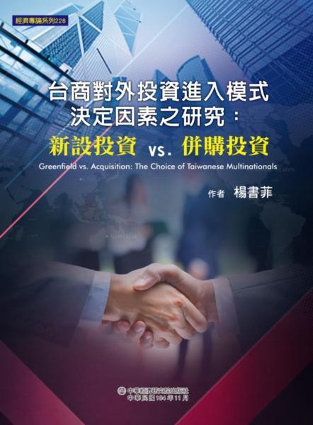 台商對外投資進入模式決定因素之研究:新設投資vs.併購投資