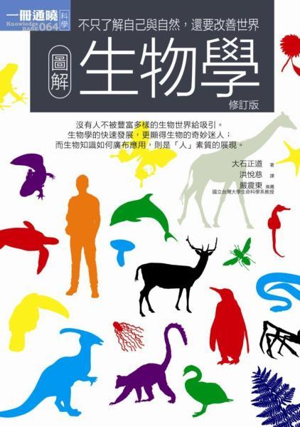 圖解生物學(修訂版)