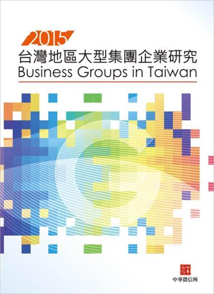 2015台灣地區大型集團企業研究