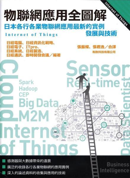 物聯網應用全圖解:日本各行各業物聯網應用最新的實例發展與技術
