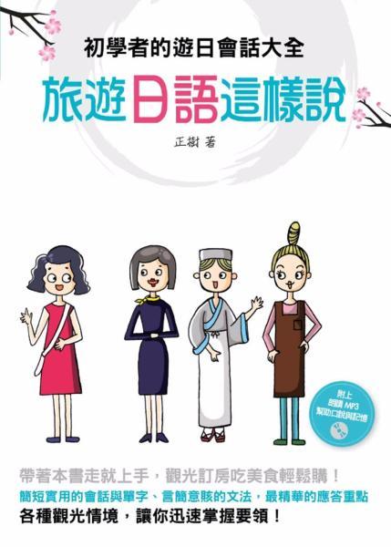 旅遊日語這樣說:初學者的遊日會話大全(附贈朗讀MP3)