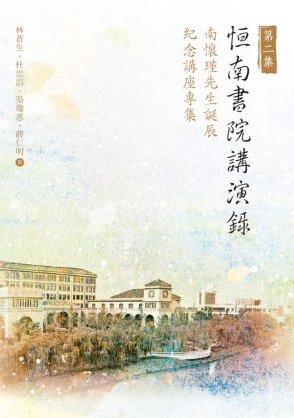 恒南書院講演錄第二集:南懷瑾先生誕辰紀念講座專集