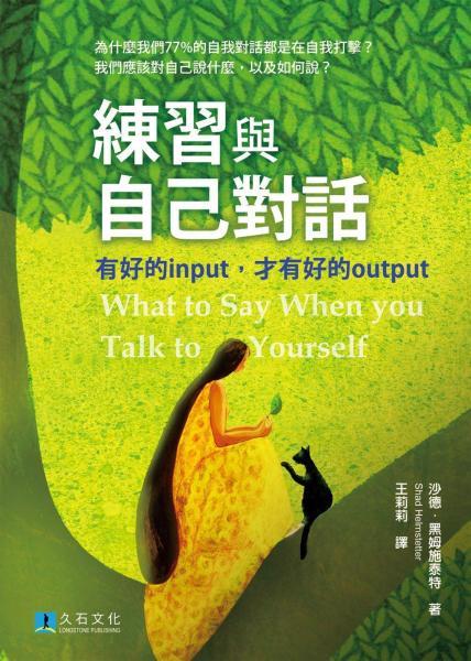 練習與自己對話:有好的input,才有好的output