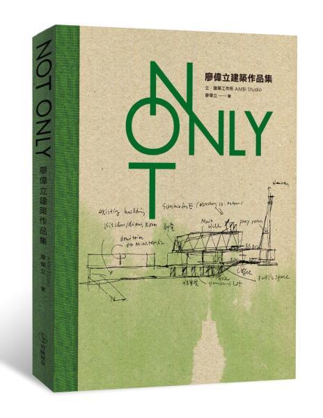 NOT ONLY:廖偉立建築作品集