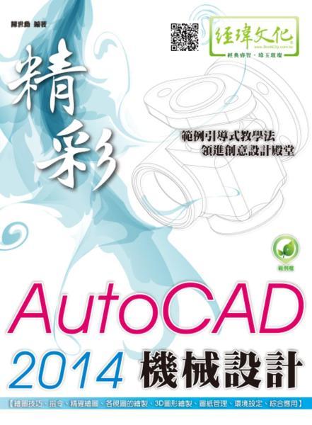 精彩 AutoCAD 2014 機械設計(附綠色範例檔)