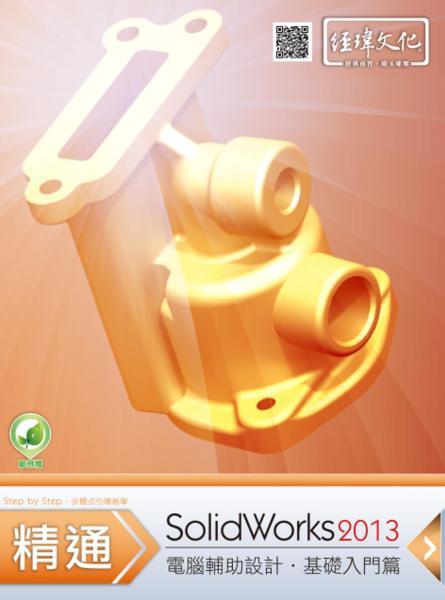 精通 SolidWorks 2013:基礎篇(附綠色範例檔)