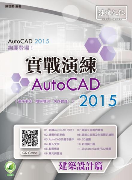 AutoCAD 2015 實戰演練:建築設計篇(附綠色範例檔)