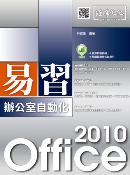 易習 Office 2010 辦公室自動化(附綠色範例檔)