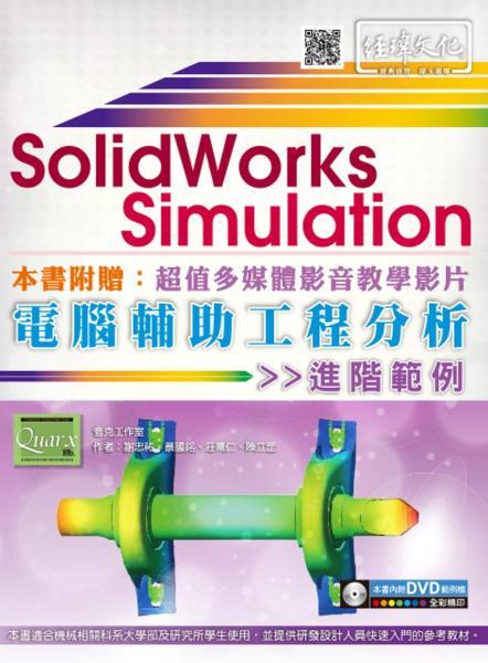 SolidWorks Simulation 電腦輔助工程分析進階範例(附DVD)