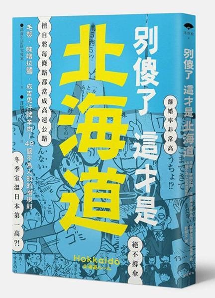 別傻了 這才是北海道:毛蟹·味噌拉麵·成吉思汗烤羊肉…48個不為人知的潛規則