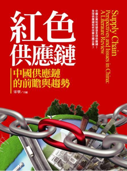 紅色供應鏈:中國供應鏈的前瞻與趨勢