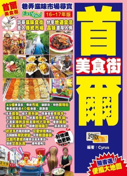 巷弄滋味市場尋寶Easy GO!:首爾美食街