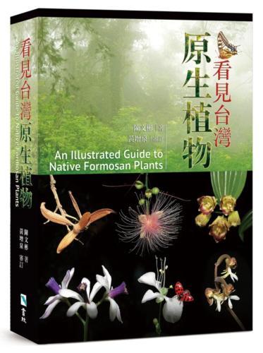 看見台灣原生植物(中英對照)