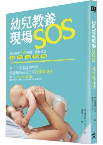 幼兒教養現場SOS!:育兒專家25年經驗,輕鬆搞定睡眠 × 飲食 × 玩耍 × 學習 × 禮儀