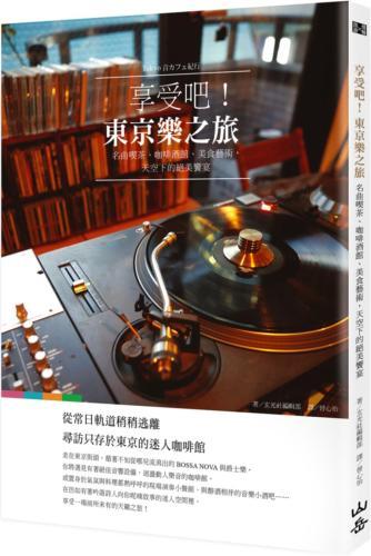 享受吧!東京樂之旅:名曲喫茶、咖啡酒館、美食藝術,天空下的絕美饗宴