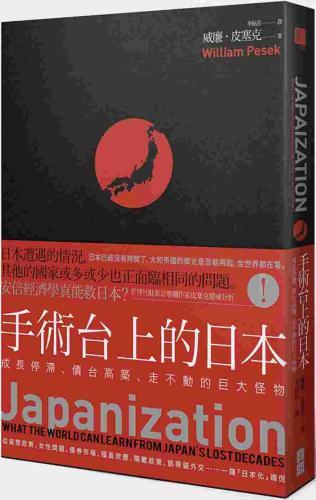 手術台上的日本:成長停滯、債台高築,走不動的巨大怪物