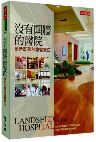 沒有圍牆的醫院:壢新改變台灣醫療史