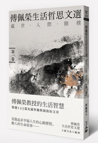 傅佩榮生活哲思文選:處世.人際.簡樸(第一卷)