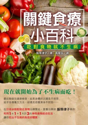 關鍵食療小百科:吃對食物就不生病