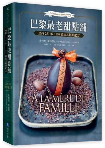 巴黎最老甜點舖:堅持250年,109道法式經典配方