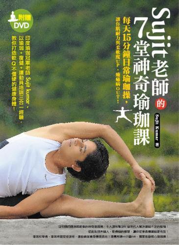 Sujit老師的七堂神奇瑜珈課:每天15分鐘日常瑜珈操,讓你肌耐力與柔軟度UP,痠痛病OUT!(附DVD)