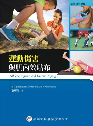運動傷害與肌內效貼布