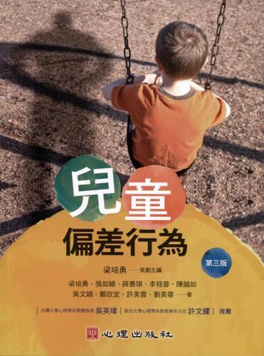 兒童偏差行為(第三版)