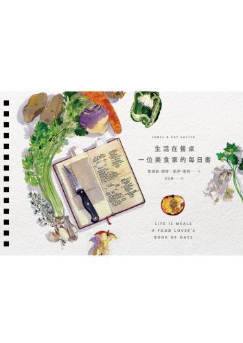 生活在餐桌:一位美食家的每日書(生命饗宴盒裝版)