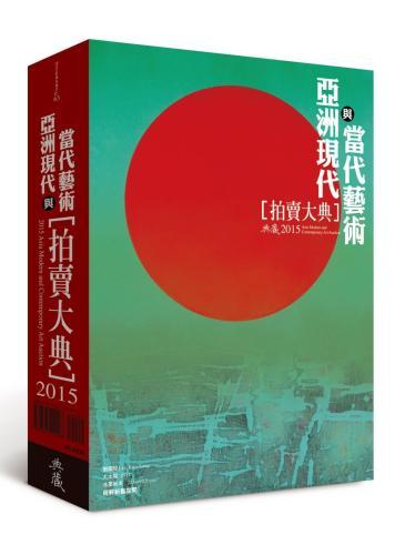 2015亞洲現代與當代藝術拍賣大典:2015 Asia Modern and Contemporary Art Auction