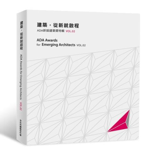建築,從新銳啟程:ADA新銳建築獎特輯Vol.02