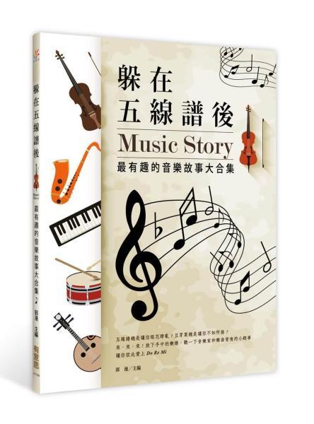 躲在五線譜後:最有趣的音樂故事大合集