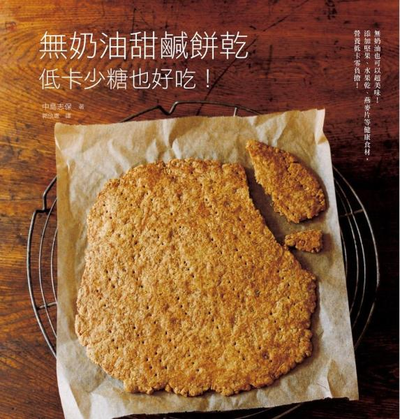無奶油甜鹹餅乾 低卡少糖也好吃:添加健康食材,營養滿分零負擔!