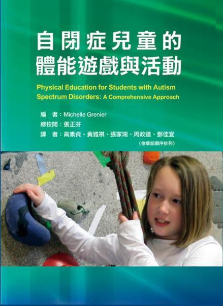 自閉症兒童的體能遊戲與活動