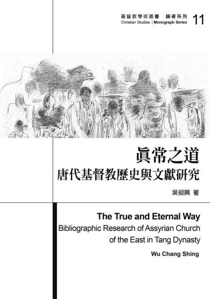 真常之道:唐代基督教歷史與文獻研究