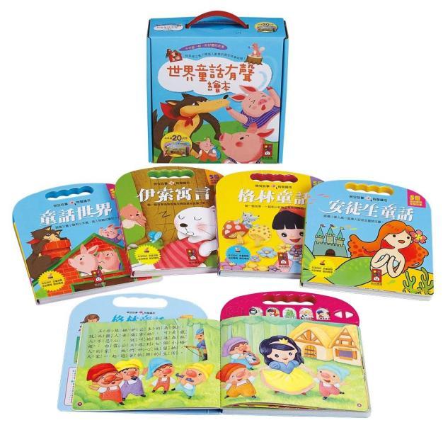 世界童話有聲繪本(套盒4冊):晚安故事有聲繪本