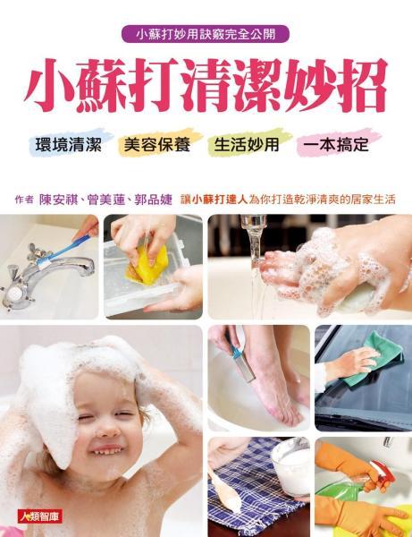 小蘇打清潔妙招:環境清潔、美容保養、生活妙用一本搞定(附贈200g小打蘇粉)
