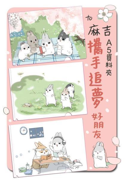 TO麻吉A5資料夾:攜手追夢好朋友(一組3入)