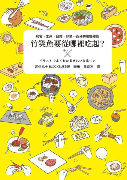 竹筴魚要從哪裡吃起·:約會、宴席、餐敘,印象一百分的用餐禮儀