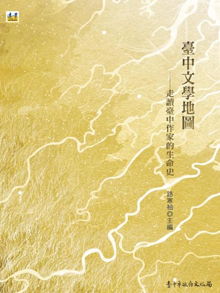 臺中文學地圖:走讀臺中作家的生命史(附特製地圖一份)