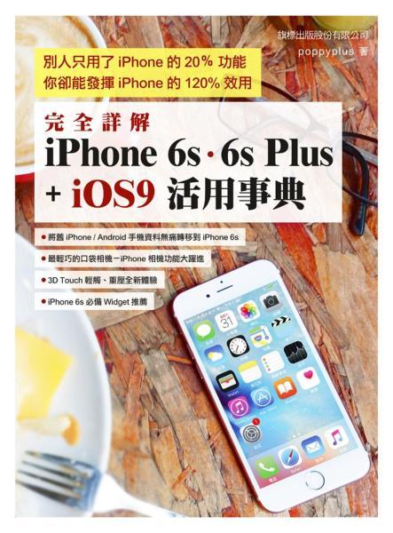 完全詳解 iPhone6s·6s Plus + iOS9 活用事典