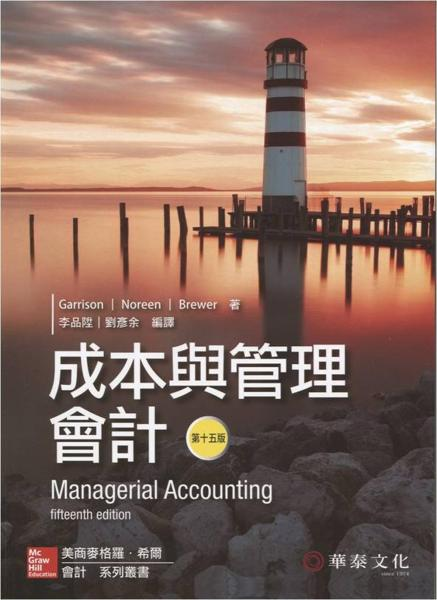 成本與管理會計(Garrison/Managerial Accounting)(15版)