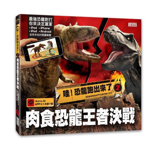 哇!恐龍跑出來了2 肉食恐龍王者決戰:3D擴增實境APP互動恐龍小百科