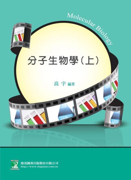 分子生物學(上)(3版)