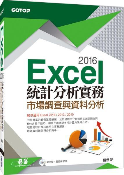 Excel 2016統計分析實務--市場調查與資料分析(範例適用Excel 2016~2010,附光碟)