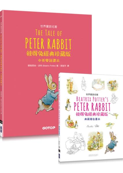 Peter Rabbit 彼得兔經典珍藏版 (世界童話名著中英雙語讀本X典藏著色畫本)