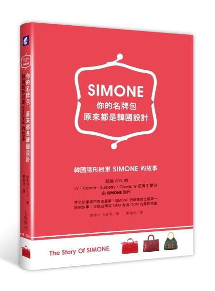 你的名牌包,原來都是韓國設計:韓國隱形冠軍SIMONE的故事