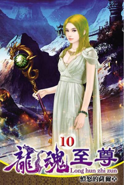 龍魂至尊10