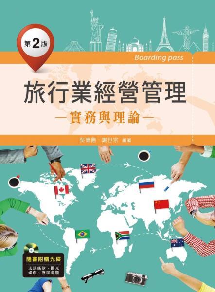 旅行業經營管理:實務與理論(第二版)(附歷屆考題與資料光碟)